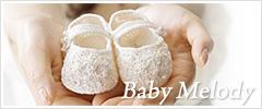 ベビメロ♪ 待望の赤ちゃんに贈るアニバーサリーソング